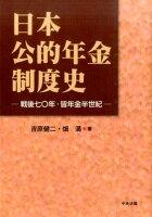 『日本公的年金制度史 戦後七〇年・皆年金半世紀』の画像