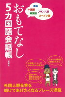 【バーゲン本】おもてなし5カ国語会話帳 英語・中国語・韓国語・フランス語・スペイン語