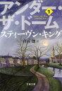 【送料無料】アンダー・ザ・ドーム 1 [ スティーヴン・キング ]