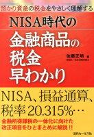 NISA時代の金融商品の税金早わかり