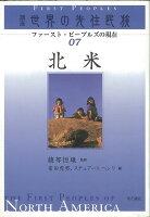 【バーゲン本】北米ー講座世界の先住民族07