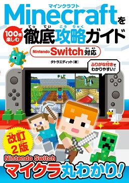Minecraftを100倍楽しむ徹底攻略ガイド Nintendo Switch対応 改訂2版 [ タトラエディト ]