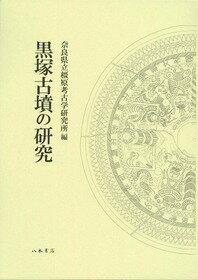 黒塚古墳の研究画像