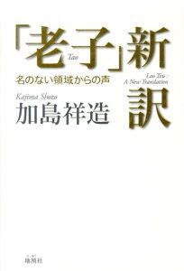 【送料無料】「老子」新訳 [ 加島祥造 ]