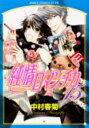 【送料無料】純情ロマンチカ(15)