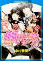 純情ロマンチカ 15巻