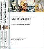 【バーゲン本】在独日本文化財総合目録 全3巻