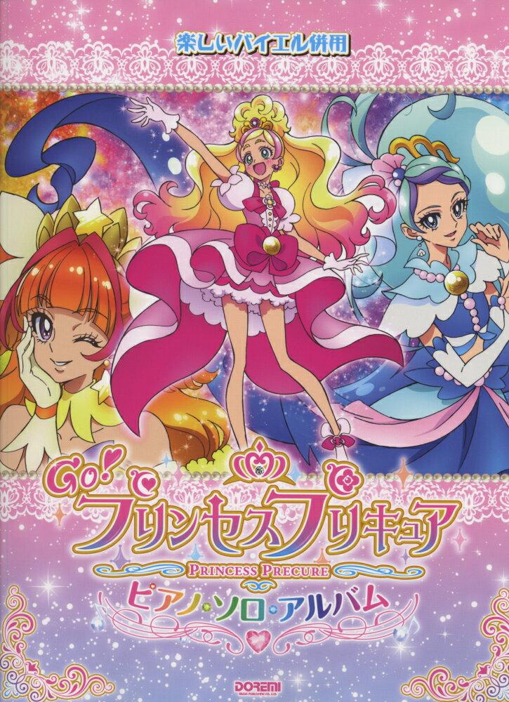 Go!プリンセスプリキュアピアノ・ソロ・アルバム画像