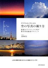 【送料無料】デジタルカメラによる空の写真の撮り方