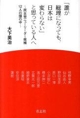 【送料無料】「誰が総理になっても、日本は変わらない」と思っている人へ