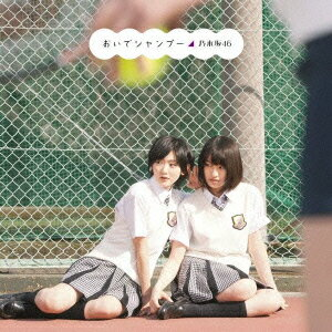 【送料無料】おいでシャンプー(TypeC CD+DVD) [ 乃木坂46 ]