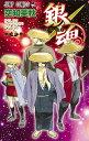 銀魂ーぎんたまー 71 (ジャンプコミックス) [ 空知 英...
