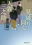 見破り同心 天霧三之助 (徳間文庫) [ 誉田龍一 ]
