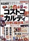 【送料無料】食品雑貨完全ガイド