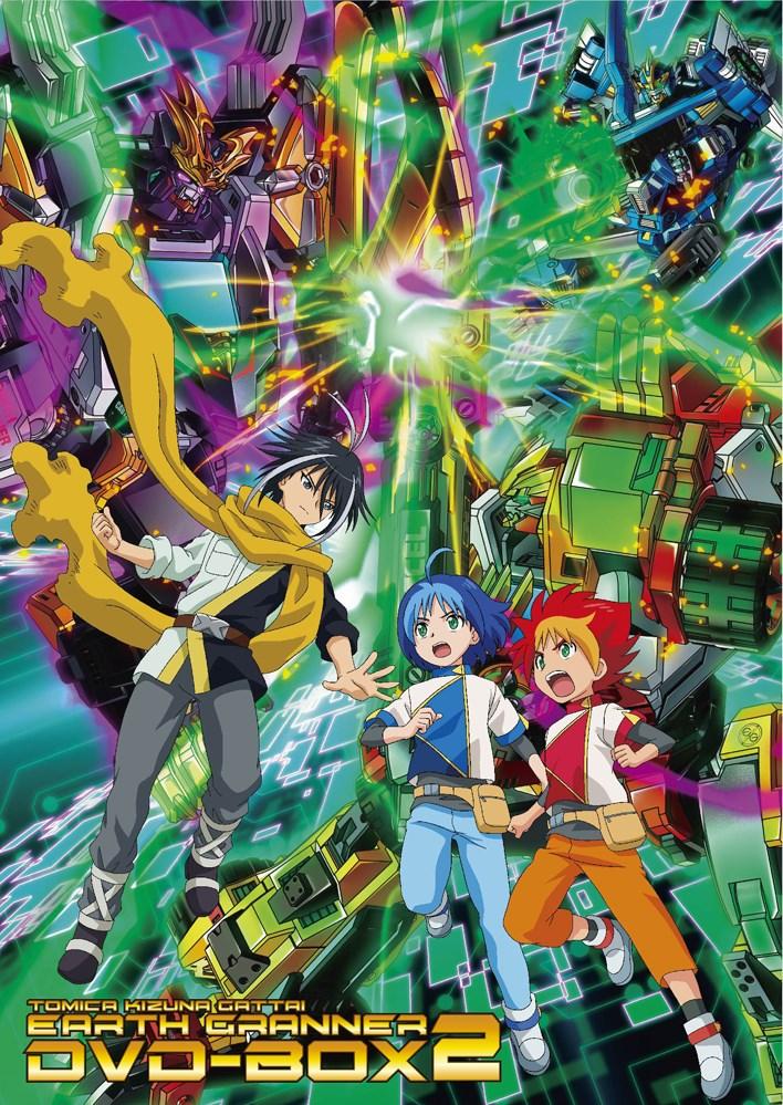 トミカ絆合体 アースグランナー DVD-BOX2