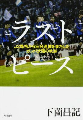 スポーツ, サッカー  J2