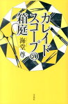 カレイドスコープの箱庭 (宝島社文庫)