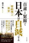 「自粛」と「緊縮」で日本は自滅する 菅総理への直言 [ 藤井聡 ]