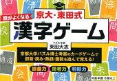京大・東田式頭がよくなる漢字ゲーム新装版