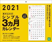 2021年 書き込み式シンプル3ヵ月カレンダー