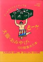 クールでクリエイティブな大阪のおみやげをどーんと100個集めた本