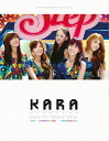 "【送料無料】KARA ""STEP IT UP""SPECIAL PHOTOBOOK"