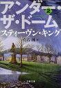 【送料無料】アンダー・ザ・ドーム 2 [ スティーヴン・キング ]