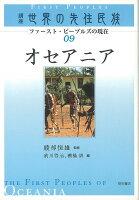 【バーゲン本】オセアニアー講座世界の先住民族09