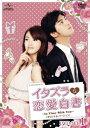 【送料無料】イタズラな恋愛白書〜In Time With You〜 <オリジナル・バージョン> DVD-SET1 [ ...