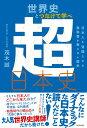 世界史とつなげて学べ 超日本史 日本人を覚醒させる教科書が教えない歴史 [ 茂木誠 ]