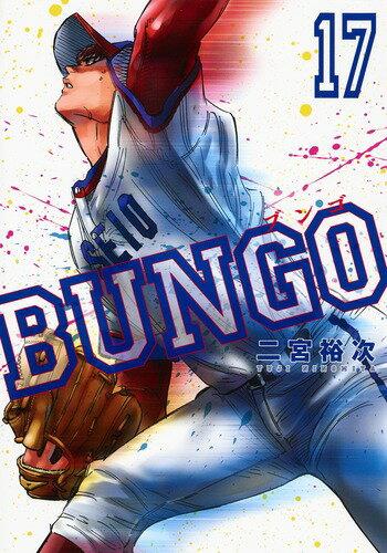 BUNGO-ブンゴー 17画像