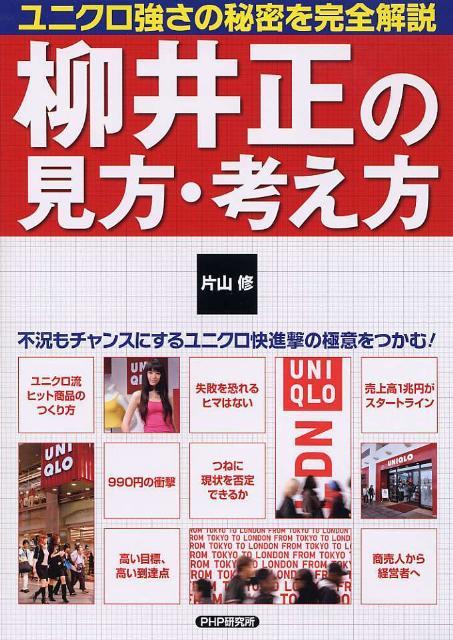 「柳井正の見方・考え方」の表紙