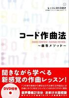 コード作曲法 〜藤巻メソッド〜