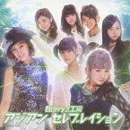 アジアン セレブレイション(初回限定盤B CD+DVD) [ Berryz工房 ]