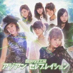 【送料無料】アジアン セレブレイション(初回限定盤B CD+DVD) [ Berryz工房 ]