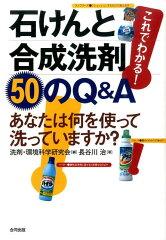 【楽天ブックスならいつでも送料無料】これでわかる!石けんと合成洗剤50のQ&A [ 洗剤・環境科...