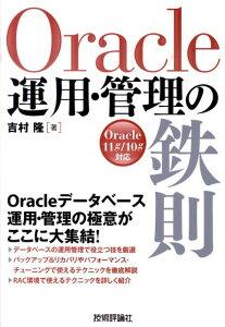 Oracle運用・管理の鉄則 [ 吉村隆 ]