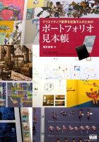 9784844362272 - ポートフォリオ作りに役立つ書籍・本まとめ「デザイナーにおすすめ」