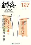 鍼灸OSAKA(127(2017.Autumn) パーキンソン病とQOL/英語で伝える鍼灸 [ 鍼灸OSAKA編集委員会 ]