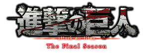 「進撃の巨人」The Final Season 2【初回限定 Blu-ray】【Blu-ray】