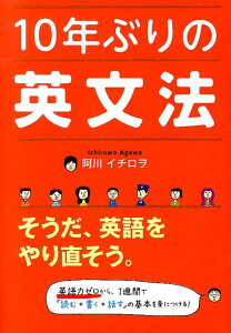 【送料無料】10年ぶりの英文法 [ 阿川イチロヲ ]