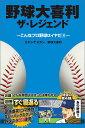 野球大喜利 ザ・レジェンド 〜こんなプロ野球はイヤだ 4 〜 [ カネシゲタカシ ]の商品画像