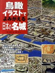 鳥瞰イラストでよみがえる日本の名城