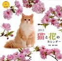 【送料無料】猫と花のカレンダー 2013