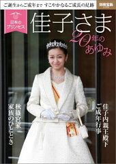 日本のプリンセス 佳子さま20年のあゆみ