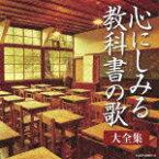 決定盤 心にしみる教科書の歌 大全集(2CD) [ (V.A.) ]