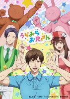 うらみちお兄さん vol.4【Blu-ray】