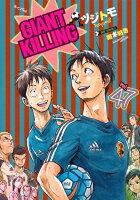 GIANT KILLING 47巻
