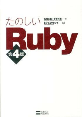【送料無料】たのしいRuby第4版 [ 高橋征義 ]