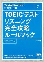 TOEIC(R)テストリスニング完全攻略ルールブック
